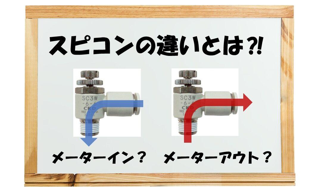 メーターインとメーターアウトのスピコンの違いと使い分け方法