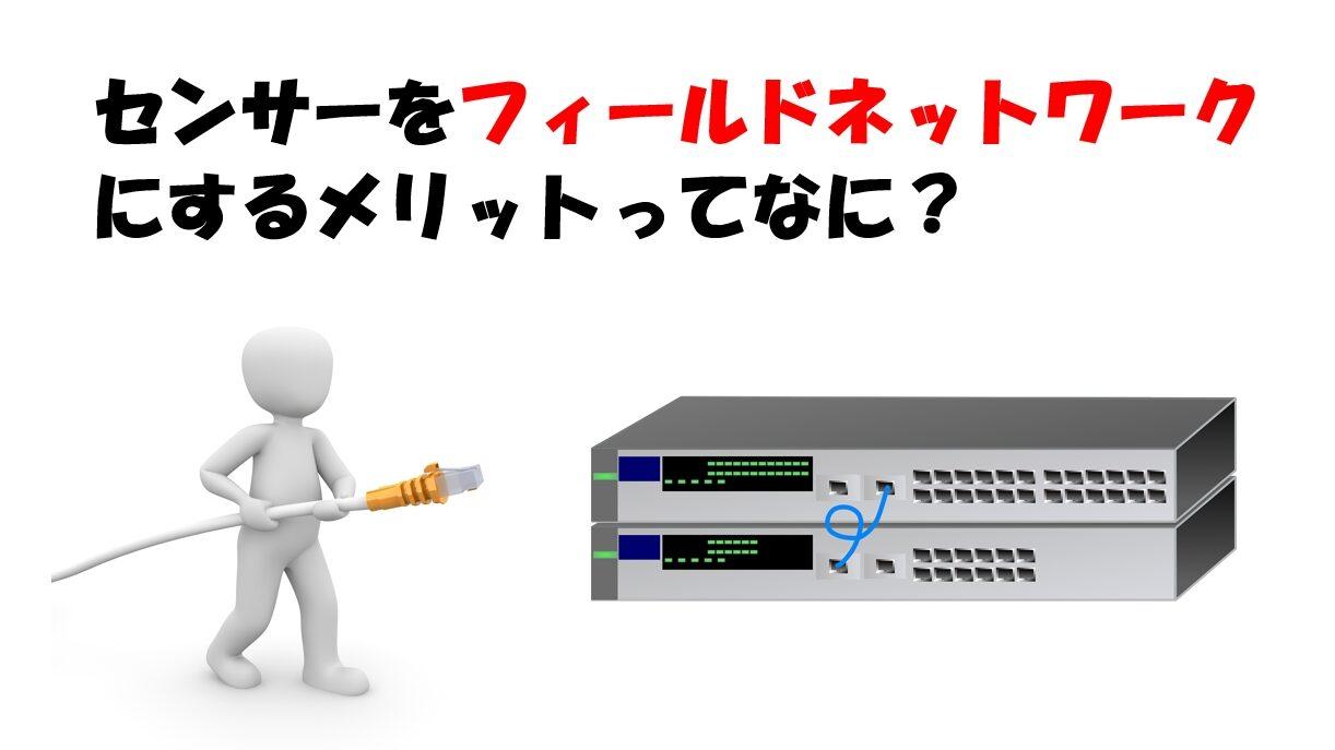 センサーをフィールドネットワークにするメリットってなに?