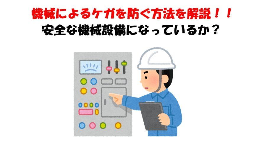 機械設備の安全対策と、安全に対する初歩的な考え方とは