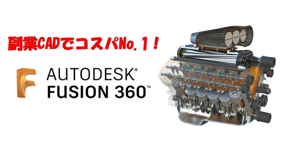 副業で使う3D-CADはFusion 360がコスパ最強!副業の始め方も合わせて紹介