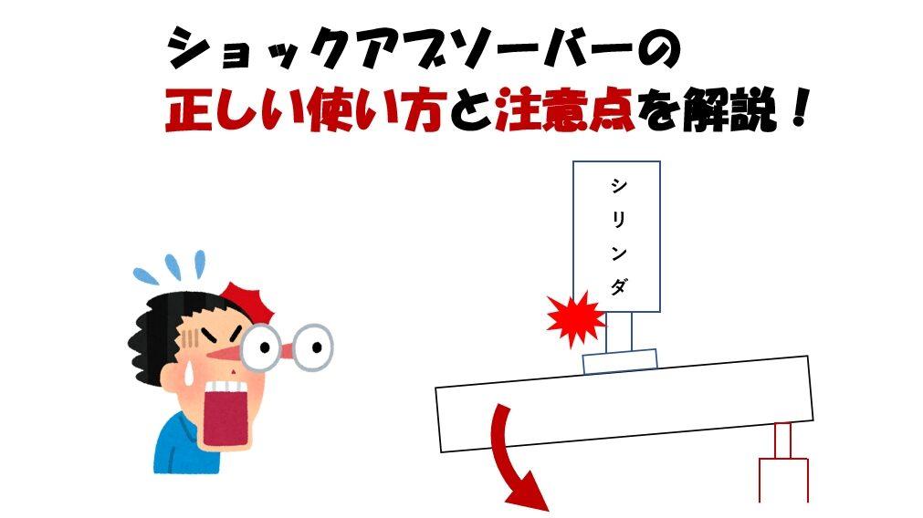 ショックアブソーバーの正しい使い方と注意点