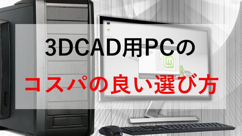 CAD用パソコンのおすすめスペックはこれ!失敗しないパソコンの選び方を解説