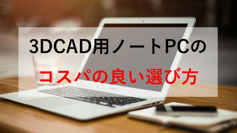 3DCAD用ノートパソコンの失敗しない選び方とおすすめ機種【Quadro搭載】
