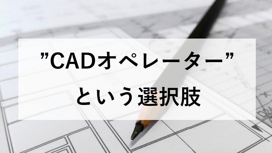 """疲れた機械設計者へ""""CADオペレーターへの転職""""をおすすめする3つの理由と転職方法"""